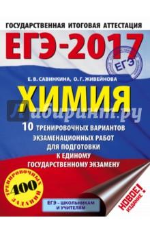 ЕГЭ-17. Химия. 10 тренировочных вариантов экзаменационных работ для подготовки к ЕГЭ