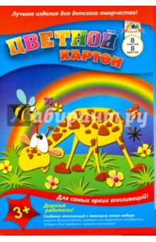 """Цветной картон, 8 листов, 8 цветов """"Жираф и пчелка"""" (С0003-26) АппликА"""