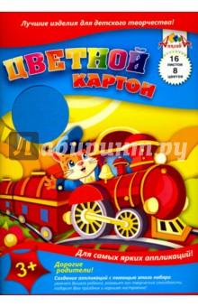 """Цветной картон, 16 листов, 8 цветов """"Кот-машинист"""" (С2421-01) АппликА"""