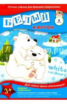 """Белый картон, 8 листов, А4 """"Белые мишки 1"""" (С0019-17) АппликА"""