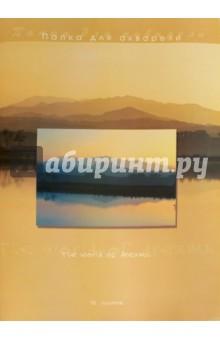 Папка для акварели Пейзаж (10 листов, А3) (С0112-03)Альбомы/папки для профессионального рисования<br>Папка для акварели.<br>10 листов.<br>Формат: А3.<br>Сделано в России.<br>