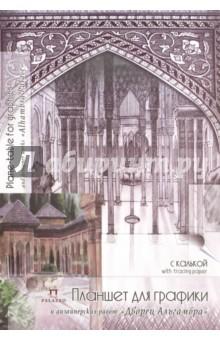 "Планшет для графики, 30 листов, А3 ""Дворец Альгамбра"" (ПГК/А3) Лилия Холдинг"
