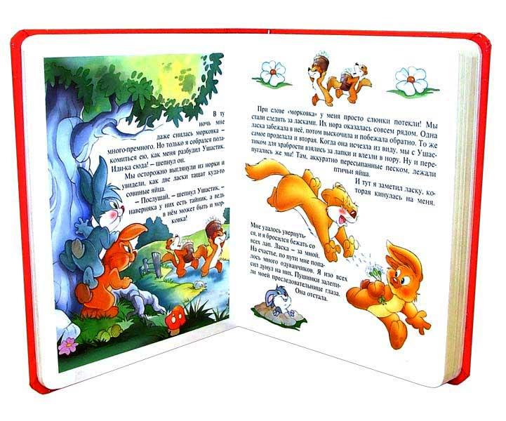Иллюстрация 1 из 31 для Сказки с опушки. Окошко в лес | Лабиринт - книги. Источник: Лабиринт