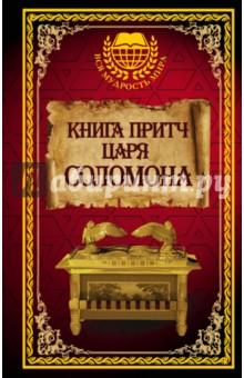 Книга притч царя СоломонаЭпос и фольклор<br>Есть в Библии семь священных книг, именуемых традицией учительными или премудростными. Книга притчей Соломоновых - из их числа. Ее творцом с древности считается Соломон, третий царь Иудейский, правитель объединенного Израильского царства в период его наивысшего расцвета, строитель величайшей святыни иудаизма - Иерусалимского храма. Библия говорит, что мудрость Соломона была выше мудрости всех сынов Востока и выше мудрости египтян, и именно мудрости учит его книга, преподнося ее как высшее благо и единственно достойный предмет человеческих устремлений. Мудрость в ней олицетворяется и сама выступает с вдохновенными изречениями в назидание людям. Иудейская традиция считает изречения Книги Притчей воплощением самостоятельной силы, говорящей через мудрецов и дающей всем знание истины откровения. А христианская Церковь свидетельствует свое уважение к ней, используя ее стихи в богослужении.<br>