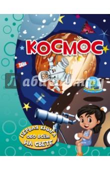 КосмосЧеловек. Земля. Вселенная<br>Книга Космос понравится каждому малышу, ведь она отправит его в увлекательнейшее путешествие в далёкий космос, где он познакомится с планетами, звёздами, кометами, астероидами и другими небесными телами.<br>Маленький читатель получит ответы на множество вопросов: какая наука изучает звёздное небо и что скрывается под таким загадочным словом, как гравитация, как возникает Солнечное затмение и чем оно отличается от лунного, какая звезда согревает нашу планету и как называется галактика, в которой мы живём, и, конечно же, он узнает о том, кто первым из людей полетел в космос. Текст книги написан интересным, а главное, понятным и доступным языком - специально для дошколят. А красочные иллюстрации непременно понравятся детишкам: созвездия, планеты, другие небесные тела представлены на них очень достоверно и в то же время забавно. Итак, открывайте книгу и поскорее начинайте путешествие в бесконечный и такой удивительный мир космоса!<br>Для дошкольного возраста.<br>