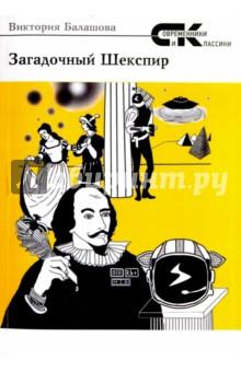 Загадочный ШекспирЛитературоведение и критика<br>Уильям Шекспир - величайший драматург и поэт эпохи Возрождения. Его перу принадлежит множество всем известных пьес и сонетов. Это известно каждому.<br>Но ему ли принадлежит авторство этих произведений? Существовал ли Шекспир на самом деле?<br>Об этом написала в своей книге Виктория Балашова. Автор, проведя большую и кропотливую работу, рассказывает о Шекспире и его окружении, делится с читателем интересными открытиями и подробностями. Книга написана легко и увлекательно и, несомненно, вызовет интерес у читателя.<br>