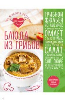 Блюда из грибовБлюда из овощей, фруктов и грибов<br>Грибы - замечательный и очень универсальный продукт. Во-первых, их легко достать - купить или даже собрать самостоятельно. Во-вторых, из грибов можно сделать что угодно: их можно быстро обжарить с картошкой на обед или приготовить с ними изысканную пиццу, высушить для будущего супа или замариновать в банке. В нашей книге мы расскажем вам, что можно сделать с теми или иными видами грибов (ведь разные грибы и обрабатывать лучше по-разному) и, конечно, дадим множество рецептов, с помощью которых вам не нужно будет ломать голову, что же сделать сегодня: сытный салат, ароматный суп или горячий жюльен.<br>