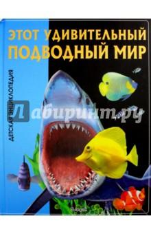 Этот удивительный подводный мирЖивотный и растительный мир<br>Отправляйся вместе с нами в увлекательное путешествие по подводному царству! Ты увидишь ярких экзотических рыб причудливых форм и разных размеров, узнаешь, где живёт рыба-дракон, умеют ли рыбы летать, вырабатывает ли электрический скат электричество и действительно ли акулы нападают на людей.<br>Скорей открывай книгу и путешествуй по подводному миру вместе с удивительными морскими существами!<br>