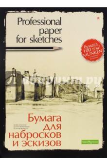 Папка для эскизов и набросков, 20 листов, А3 (4-087)Альбомы/папки для профессионального рисования<br>Папка для эскизов и набросков.<br>10 листов.<br>Формат А3.<br>Сделано в России.<br>
