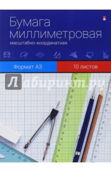 Бумага миллиметровая, 10 листов, А3 (11-310-033 Д) Альт