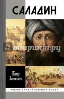 СаладинВоенные деятели<br>Книга посвящена султану Саладину - Юсуфу ибн Айюбу Салах ад-Дину (1137-1193), одному из самых выдающихся полководцев, дипломатов и государственных деятелей мусульманского Востока, отвоевавшего у крестоносцев Иерусалим. Автор рассматривает жизнь и деятельность героя книги в контексте столкновения христианской, исламской и еврейской цивилизаций и всей последующей истории Европы и Ближнего Востока, вплоть до драматических событий первых десятилетий XXI века.<br>