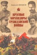 Алексей Шишов: Красные командиры Гражданской войны