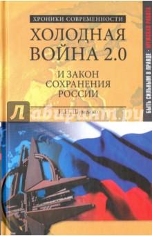 Холодная война 2.0 и закон сохранения РоссииПолитика<br>Главная тема книги: генезис, уникальные закономерности Холодной войны. Считая несущественным спор сейчас Вторая Холодная гаи все-таки продолжается Первая?, не пропагандируя продолжение Противостояния, автор напоминает: СССР стал мировой державой, достиг паритета с США - именно в ходе Холодной войны. А её успешное завершение Горбачевым привело к распаду страны. Беседы, эссе, путевые очерки недавних лет - так же элементы общей картины, названной автором: Закон сохранения России.<br>