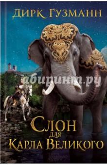 Слон для Карла ВеликогоИсторический роман<br>Легенда гласит, что однажды Карл Великий увидел бивень слона и пожелал посмотреть на диковинное животное. Сохранившиеся исторические хроники утверждают, что халиф Багдада действительно отправил Карлу в подарок слона. Полное интриг и невероятных приключений путешествие посланников с дарами халифа и легло в основу увлекательного романа.<br>Великий правитель Востока Гарун ар-Рашид в знак дружбы отправляет императору Запада дар - диковинного зверя. Исаак, ловкий и умный посланник, должен доставить подарок своему повелителю - Карлу Великому. Роскошная процессия во главе со слоном торжественно вступает в Павию, но… императора там уже нет. Исаак случайно узнает, что новорожденному внуку Карла, наследнику престола, грозит гибель.<br>Ребенка чудом удается спасти. Вместе с огромным животным, верным слугой и малышом посланец отправляется вслед за императором, а враги идут за ними по пятам. Но Исаак не собирается сдаваться. Ведь за толстыми монастырскими стенами его ждет возлюбленная, которой он пообещал вернуться…<br>