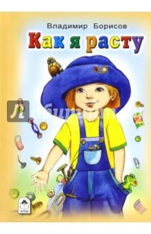 Как я растуСтихи и загадки для малышей<br>Стихи для самых маленьких - Как я расту. <br>Для чтения взрослыми детям.<br>