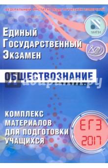 Котова О. А., Лискова Т.Е. ЕГЭ-2017. Обществознание. Комплекс материалов для подготовки учащихся