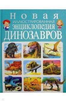 Новая иллюстрированная энциклопедия динозавровЖивотный и растительный мир<br>Динозавры жили на Земле 160 миллионов лет назад, но все их тайны до сих пор не раскрыты. Как они выглядели, на кого охотились, чем питались и, наконец, почему исчезли, - ты узнаешь из нашей большой иллюстрированной энциклопедии.<br>Ты побываешь в разных уголках нашей большой планеты, изучая вместе с учёными окаменелые останки грозных динозавров.<br>На страницах нашей книги тебя ждут интересные истории из жизни этих ящеров, необычные факты и, конечно, красочные картинки.<br>Загадочный мир динозавров, огромных и маленьких, хищников и травоядных, плавающих и летающих, откроет тебе свои тайны!<br>