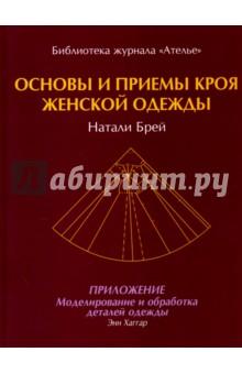 Основы и принципы кроя женской одеждыШитье<br>Представляем вашему вниманию книгу Основы и принципы кроя женской одежды.<br>
