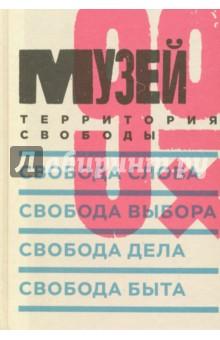Музей 90-х. Территория свободыЭссе, письма, очерки<br>Проект Музей 90-х Фонда Егора Гайдара был запущен в 2014 году и за это время сменил несколько форматов. Сначала он воплотился в виде интерактивного стилизованного музея на интернет-портале Colta.ru, затем - в виде серии монологов на Снобе. Сейчас проект обрел новый формат - книга, но сохранил свою суть - стремление создать пространство для диалога об одной из самых противоречивых эпох российской истории. О 90-х спорят, их вспоминают с ностальгией или с ненавистью. Музей 90-х - это голоса, документы и артефакты эпохи перемен, но главное - это этап дискуссии об одном из самых сложных периодов российской истории. Игровая форма музея задает дистанцию, без которой невозможен взвешенный разговор о времени, о самих себе и о тех переменах, через которые людям пришлось пройти в 90-е. Но о чем бы ни говорили герои, в их речи постоянно возникало одно понятие - свобода. Именно оно стало ключевым при создании Музея 90-х - свобода как опыт, который России ни до, ни после не удалось пережить.<br>