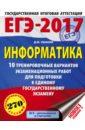 Ушаков Денис Михайлович ЕГЭ-2017. Информатика. 10 тренировочных вариантов экзаменационных работ