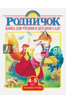 Книга для чтения. Средняя группа. 4-5 лет
