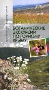 Крюкова, Исиков: Ботанические экскурсии по Горному Крыму