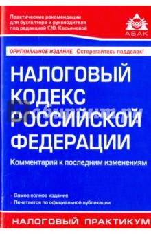 Налоговый кодекс РФ. Комментарий к последним изменениям