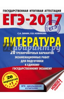 ЕГЭ-17. Литература. 20+1 тренировочных вариантов экзаменационных работ к ЕГЭ