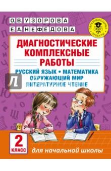 Диагностические комплексные работы. 2 класс. Русский язык. Математика. Окружающий мир. ФГОС