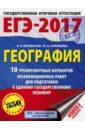 ЕГЭ-2017. География. 10 тренировочных вариантов экзаменационных работ для подготовки к ЕГЭ