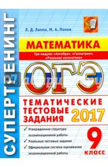 ОГЭ 2017. Математика. 9 класс. 3 модуля. Типовые тестовые задания