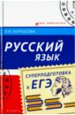 Русский язык. Суперподготовка к ЕГЭ