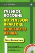 Марат Муртазин: Учебное пособие по речевой практике арабского языка. Лингафонный курс (+CD)