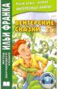 Венгерские сказки