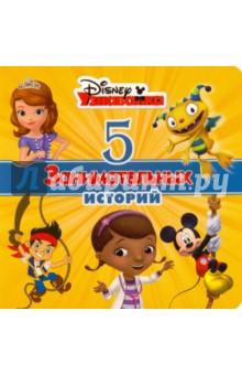 Disney. 5 занимательных историй. Узнавайка