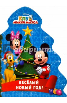 Дисней. Веселый Новый Год. Клуб Микки МаусаДетские книги по мотивам мультфильмов<br>В волшебный мир Disney  пришла зима! Скорее открывай книгу-елочку и читай веселые стихи о любимых героях.<br>Для чтения взрослыми детям.<br>