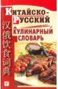Китайско-русский кулинарный словарь. Более 120 000 названий блюд и кулинарных терминов