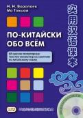 Воропаев, Тяньюй: По-китайски обо всем. 88 научно-популярных текстов-миниатюр на занятиях по китайскому языку (+CD)
