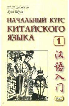 Начальный курс китайского языка. Часть 1 (+CD)