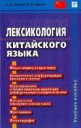 Кленин, Щичко: Лексикология китайского языка