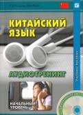 Кочергин, Лилян: Китайский язык. Аудиотренинг. Начальный уровень. Учебное пособие (+CD)