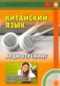 Кочергин, Лилян: Китайский язык. Аудиотренинг. Продвинутый и завершающий уровень. Учебное пособие (+CD)