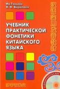 Тяньюй, Воропаев: Учебник практической фонетики китайского языка (+CD)