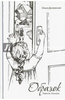ОбразокСовременная отечественная проза<br>Название повести Образок в книге Ольги Дунаевской символично: образ детства, родных людей, мест, всего любимого и ушедшего, но сохранившегося в душе навсегда. Самым близким человеком для героини становится бабушка, уход которой из жизни рушит и без того хрупкий Олин мир. Искренности этой мемуарной повести добавляют фрагменты воспоминаний, записанные едва научившейся писать девочкой под диктовку бабушки.<br>Рассказы, грустные и смешные, продолжают жизнь героини во времени. Они о самом главном - об отношениях с теми, кого мы любим.<br>Книга предназначена для семейного чтения.<br>