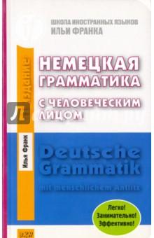 Немецкая грамматика с человеческим лицомНемецкий язык<br>Предлагаемая читателям практическая грамматика немецкого языка написана не строгим академическим, а живым, доступным для понимания языком. Изложение материала ведется в форме рассказа, в стиле устного объяснения. При этом делается акцент на те моменты немецкой грамматики, которые обычно вызывают затруднение. Вместо таблиц вы найдете в книге основные правила-подсказки, которые позволят скорректировать вашу речь на ходу, в самом процессе говорения, а не вспоминая таблицу после уже сделанной ошибки. Книга предназначена как для начинающих (поскольку не предполагает у читателя никаких предварительных познаний в немецком языке и вводит материал последовательно и постепенно), так и для совершенствующих свой немецкий (поскольку содержит весьма большой материал - вплоть до тонкостей, в которых путаются и сами немцы).<br>11-е издание.<br>