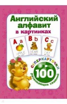 Английский алфавит в картинках. 100 развивающих заданий на карточкахЗнакомство с иностранным языком<br>Занятия с набором карточек Английский алфавит в картинках. 100 развивающих заданий на карточках - эффективный, удобный и интересный способ научиться читать и писать английские буквы, позволяющий по-настоящему увлечься английским языком. Для дошкольного возраста.<br>Составитель: В. Г. Дмитриева.<br>
