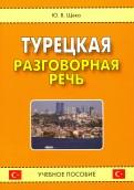 Юрий Щека: Турецкая разговорная речь. Учебное пособие