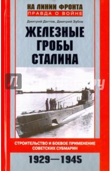 Железные гробы Сталина. Строительство и боевое применение советских субмарин. 1929-1945Военная техника<br>В последние годы в глубинах Балтийского моря регулярно находят затонувшие советские подлодки. Их мрачные, опутанные рыбацкими сетями останки рассказывают о последних минутах жизни субмарины и ее экипажа, позволяют детально восстановить картину гибели подводного судна. Когда-то эти корабли создавались тяжелым трудом тысяч рабочих, выполнявших желание Сталина стать владычицей морскою. Потом прибывали в Кронштадт - огромный остров-крепость, созданный когда-то Петром I для защиты с моря новой столицы империи. В 1930-е годы мощь советского флота росла с каждым годом, на просторах Балтики регулярно шли испытания и учения. Хотя все моряки, конечно же были уверены, что если и придется испробовать эти грозные субмарины в бою, то, разумеется, не здесь, в узком и мелководном Финском заливе. Тогда никто не мог и подумать, что когда-нибудь даже из Ленинграда в родной Кронштадт подводным лодкам придется прорываться под вражеским огнем…<br>В этой книге на основе многочисленных архивных документов, редких публикаций и воспоминаний очевидцев рассказано об удивительной истории завода Красное Сормово, являвшегося в 1930-1980-х годах одним из основных поставщиков подводных лодок для флота, о том, как в сложных условиях, преодолевая невероятные трудности, рабочие и инженеры строили субмарины, а затем доставляли их на море. Подробно рассказано и о драматичной военной судьбе этих лодок.<br>
