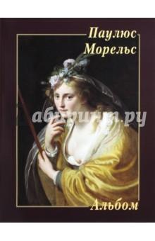 Паулюс МорельсЗарубежные художники<br>В альбоме представлены 22 работы Паулюса Морельса, голландского художника XVII века из Утрехта.<br>