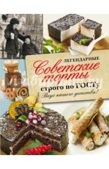 Полетаева Н. В. Легендарные советские торты строго по ГОСТу. Вкус нашего детства!